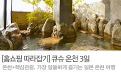 11/11 방영 큐슈 롯데홈쇼핑HIT상품 따라잡기 기획전