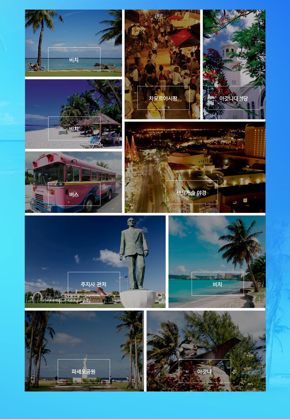 괌 100% 즐기기_메뉴[볼거리]
