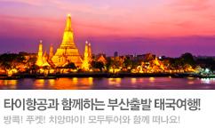 [부산출발]타이항공과 함께하는 태국여행
