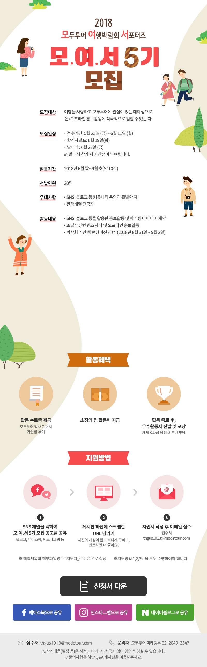 투어디자이너5기 모집정보