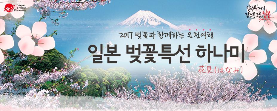 벚꽃여행<br/>하나미