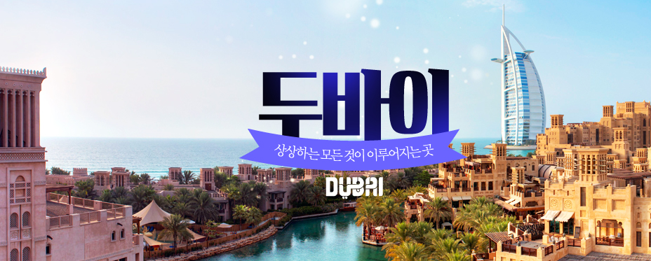 두바이의<br/>모든것