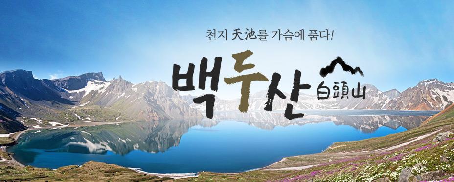 민족영산<br/>백두산