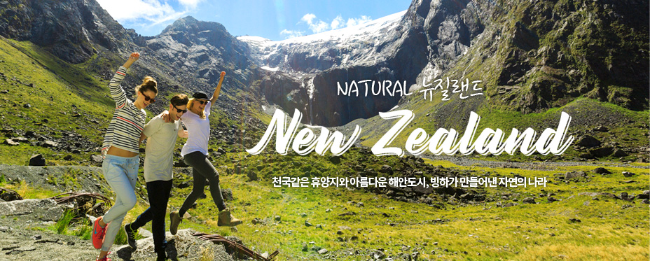 Natural<br/>뉴질랜드