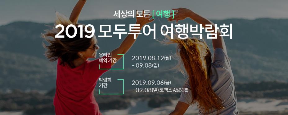 2019<br/>여행박람회