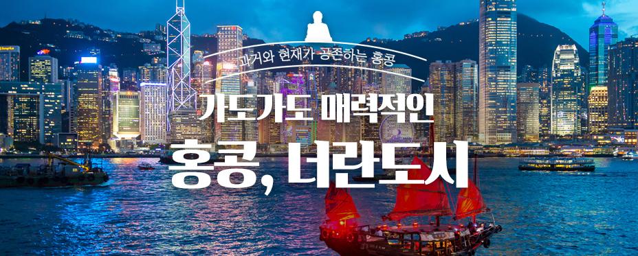 홍콩<br/>너란 도시