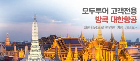 방콕 대한항공
