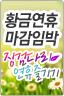 황금연휴 마감임박