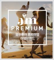 JM프리미엄