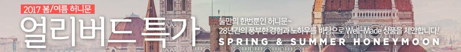 2017봄여름허니문