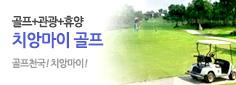 골프 관광 휴양 AT ONCE 치앙마이