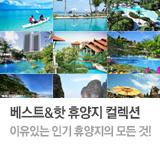 베스트&핫 휴양지 컬렉션