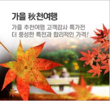 가을추천여행