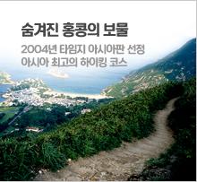 숨겨진 홍콩의 비밀