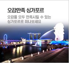 오감만족 싱가포르