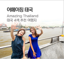 어메이징 태국