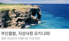 [부산출발] 지상낙원 오키나와!