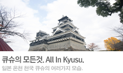 All In Kyushu 큐슈의 모든 것