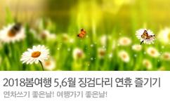 봄 징검다리연휴 기획전