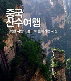 [JM PREMIUM] Healing Nature CHINA