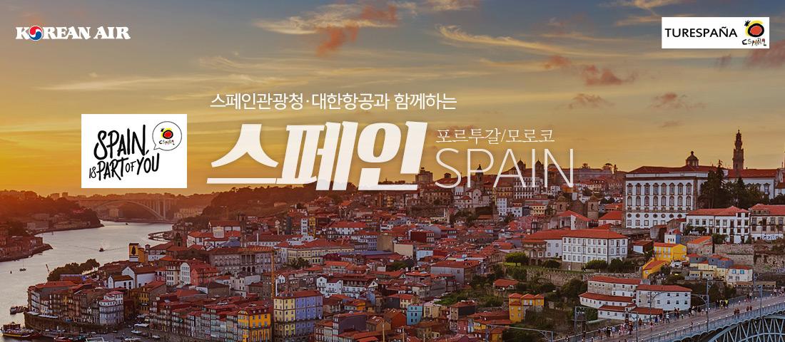 4월 모두의 여행지<br/>스페인
