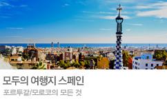 모두의 여행지 스페인!!