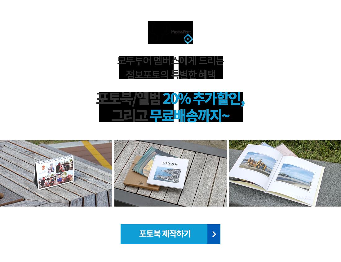 포토북,앨범 20프로 추가할인,무료배송