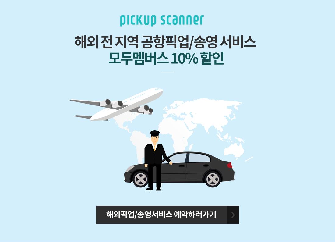 해외공항/호텔 픽업/송영서비스 모두멤버스10%할인