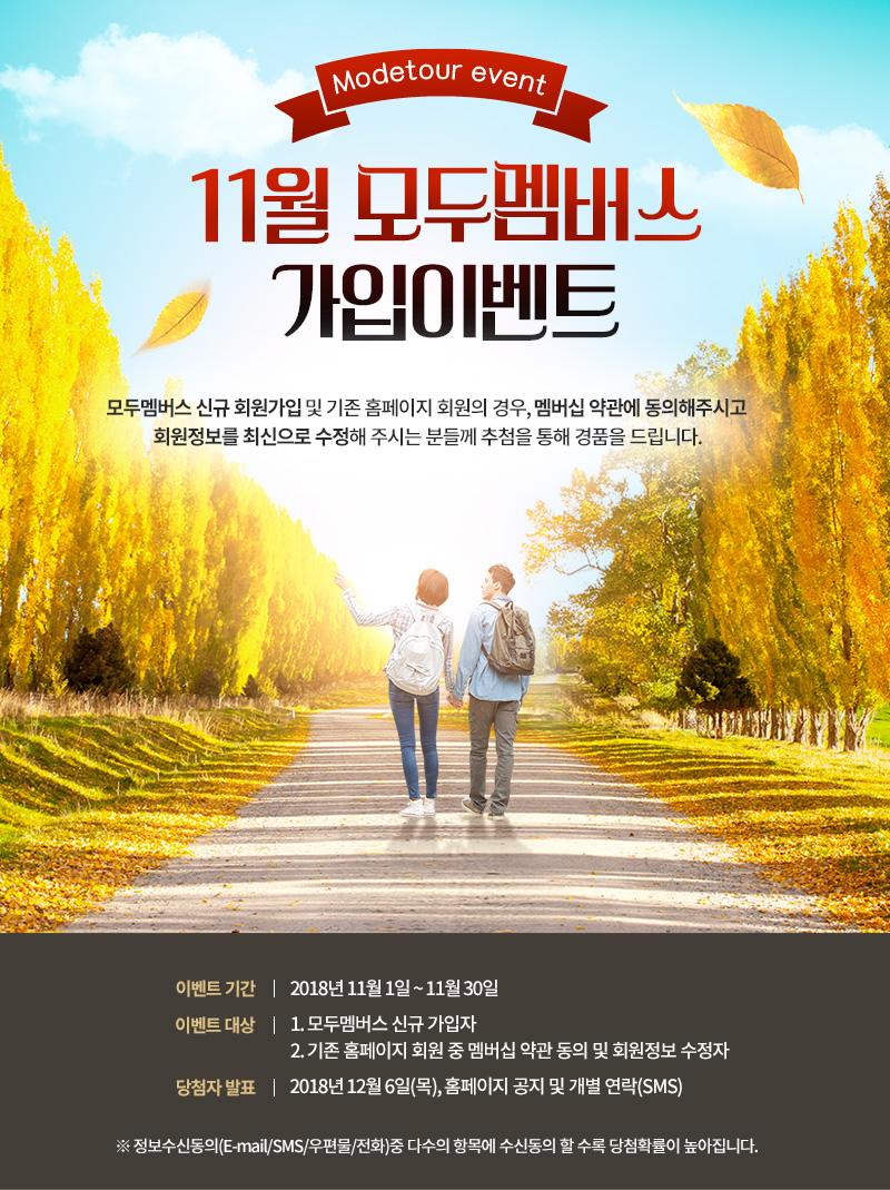 11월 모두멤버스 가입 이벤트
