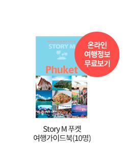 STORY M 태국미식여행 에세이북