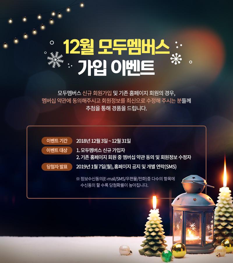 12월 모두멤버스 가입 이벤트