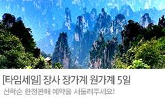 [타임세일] ┃♠싼데이투어♠ 장사 장가계 원가계5일 + 보봉호/천자산