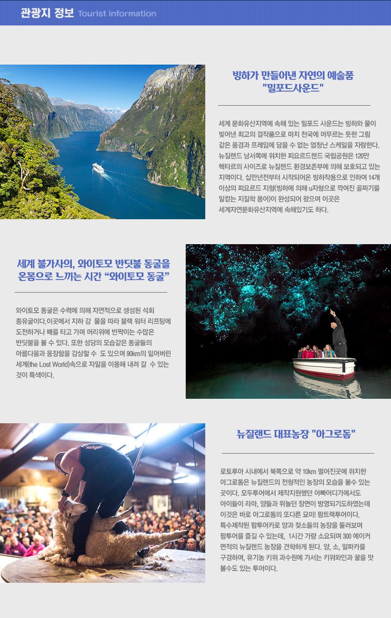 [지역별사진] 주요 관광이미지