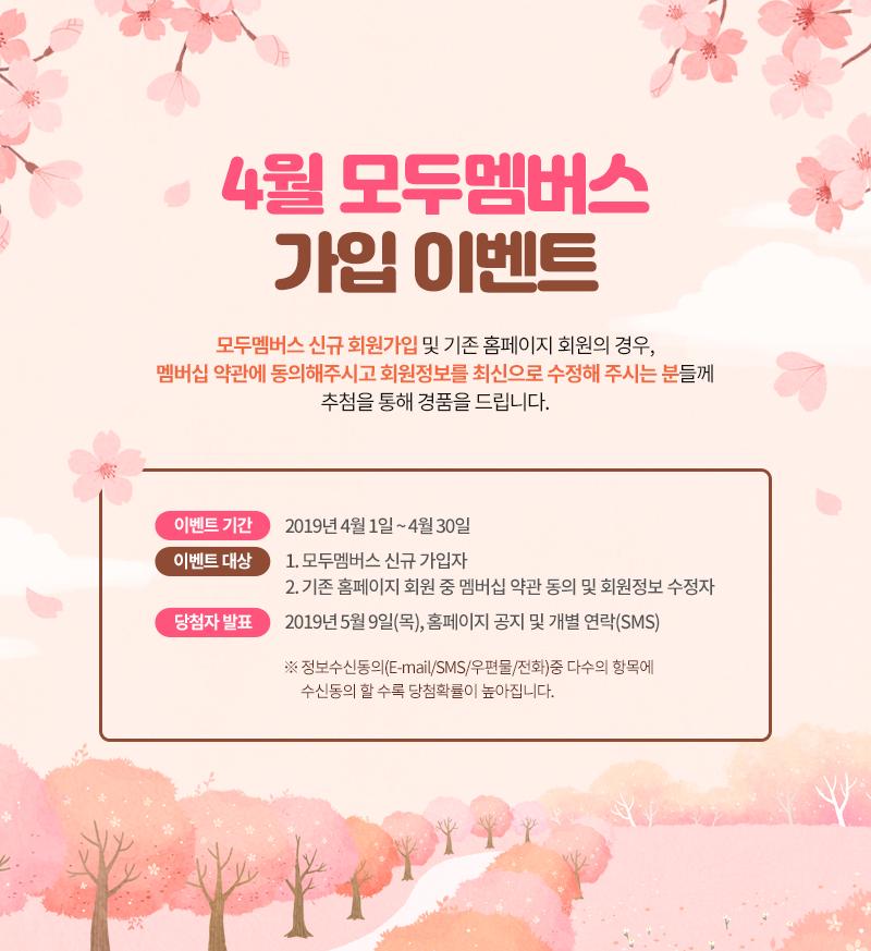 4월 모두멤버스 가입 이벤트