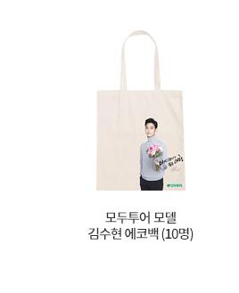 김수현 에코백