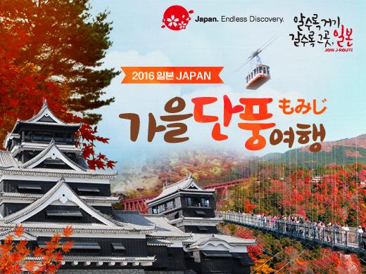 일본가을단풍여행