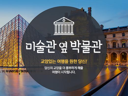 미술관옆박물관