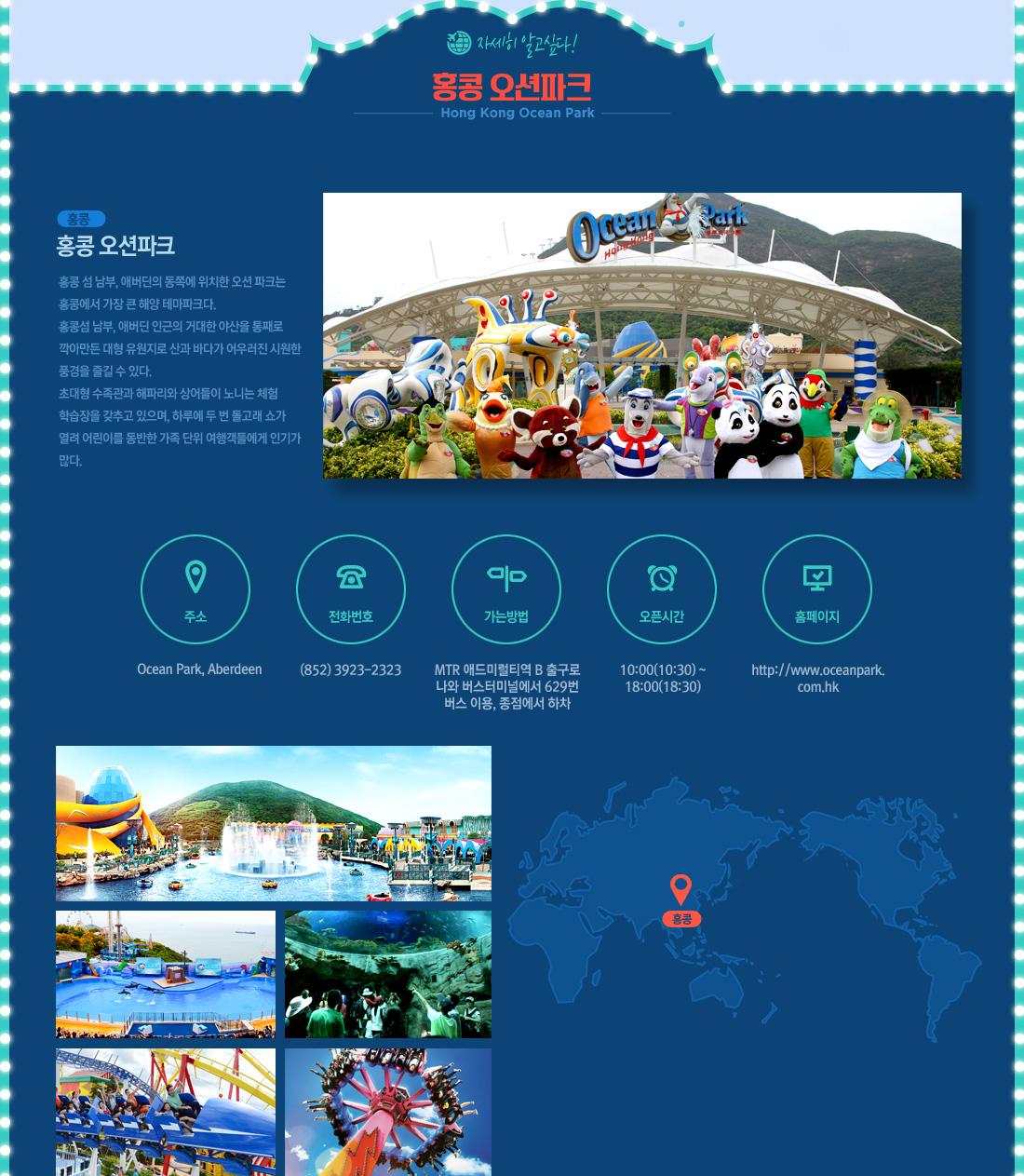 홍콩 오션파크 중국