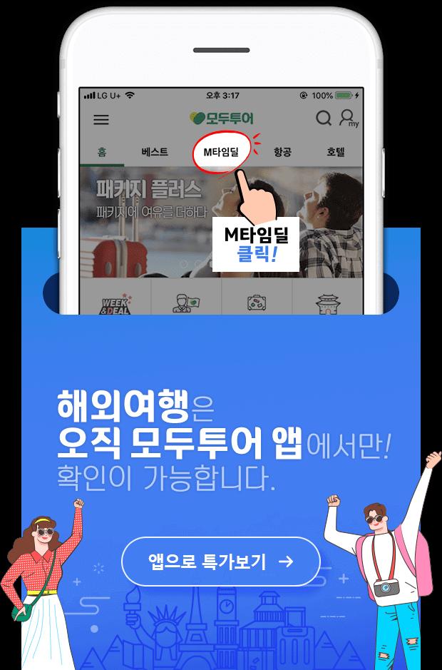 해외여행은 오직 모두투어 앱에서만! 확인이 가능합니다.