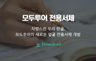 모두투어 전용서체 자랑스런 우리 한글, 모두투어의 새로운 얼굴 전용서체 개발 Download