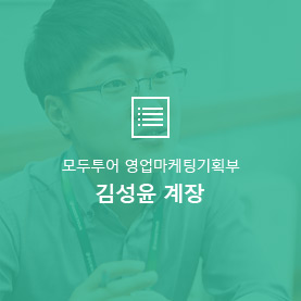 모두투어 영업마케팅기획부 김성윤 계장