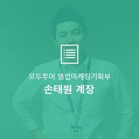 모두투어 영업마케팅기획부 손태원 계장