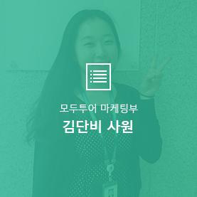 모두투어 마케팅사업무 김단비 사원