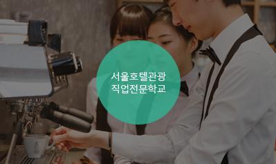 서울호텔관광 직업전문학교