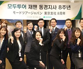 동경지사 2010-01-29 설립