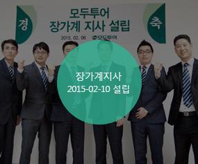 장가계지사 2015-02-10 설립