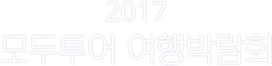 2017모두투어 여행박람회
