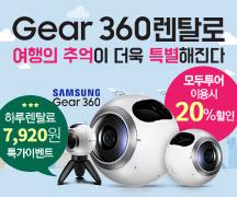 삼성기어360 렌탈20%할인