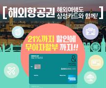 해외항공권 해외여행도 삼성카드