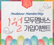 1월 모두투어 멤버십 이벤트